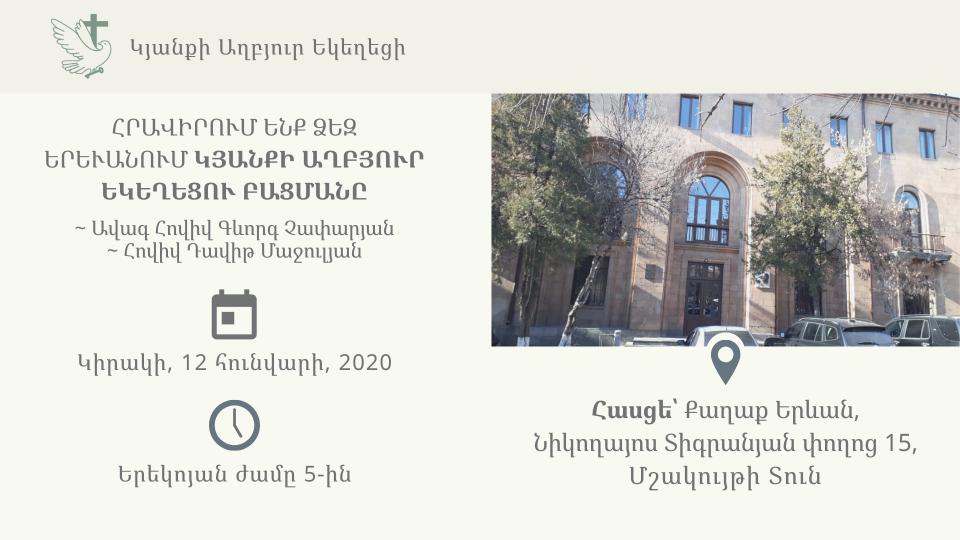 Երևանում Կյանքի Աղբյուր Եկեղեցու Բացմանը